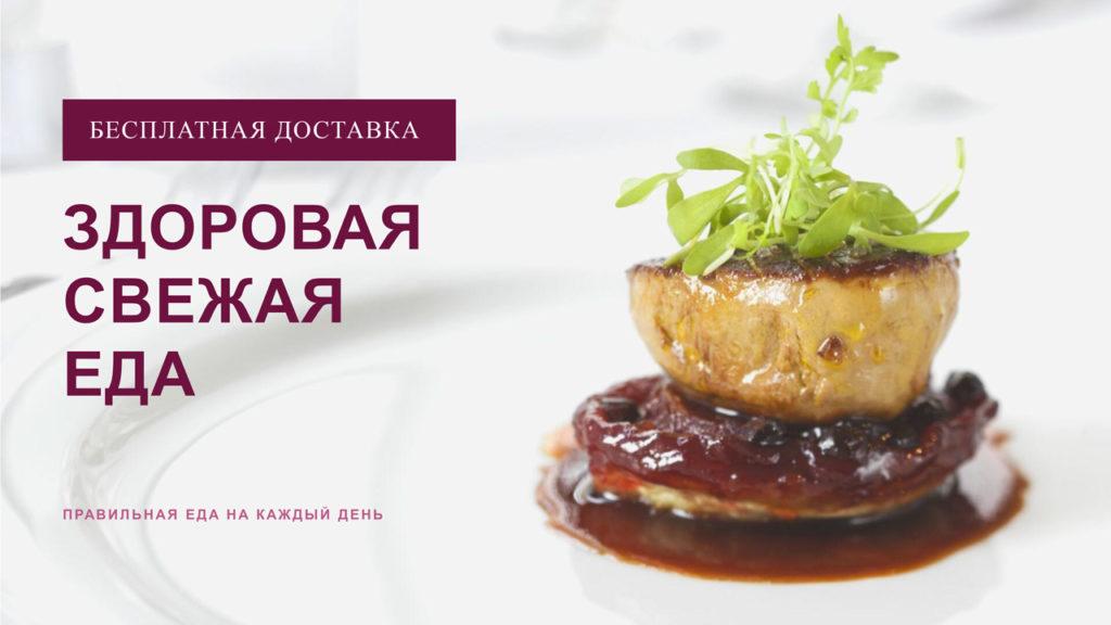 Презентация компании по доставке здоровой еды