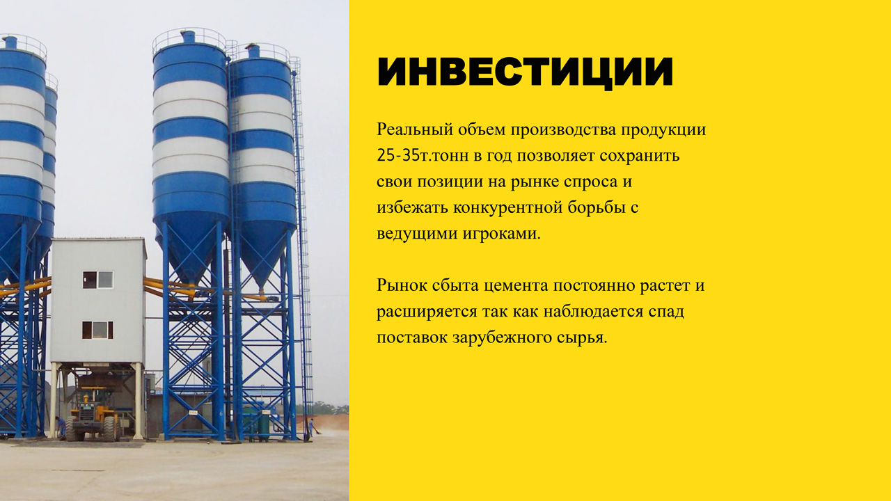 Презентация инвестиции цементный завод