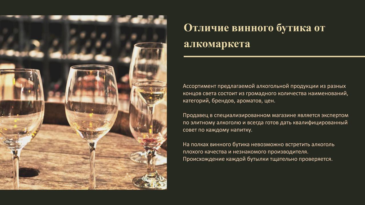 Презентация винного магазина