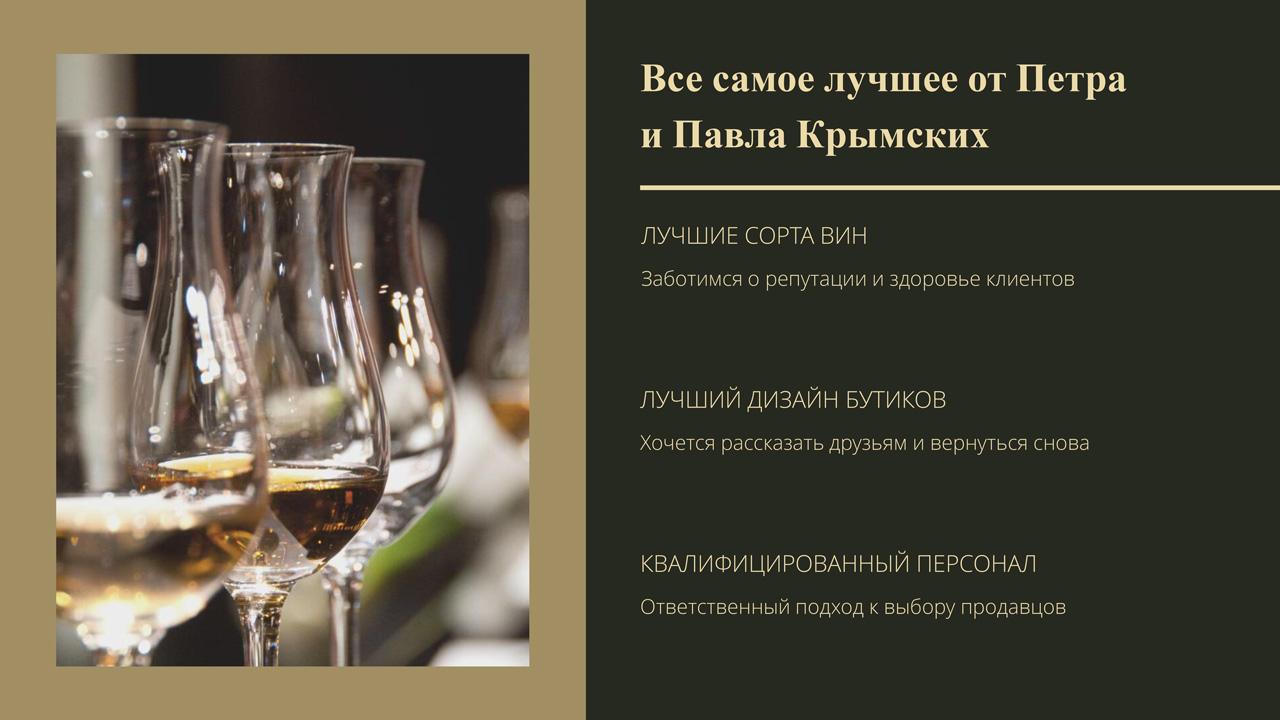 Презентация сорта вин