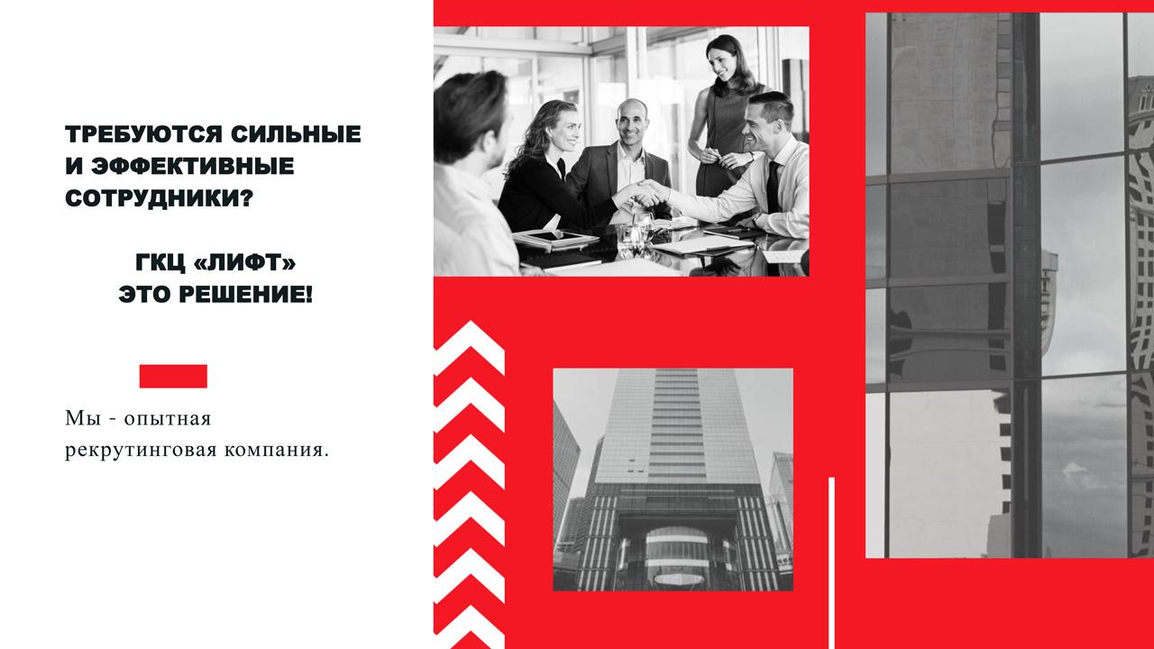 Шаблон презентации кадрового агентства