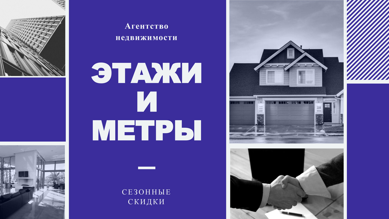 Презентация агентства недвижимости