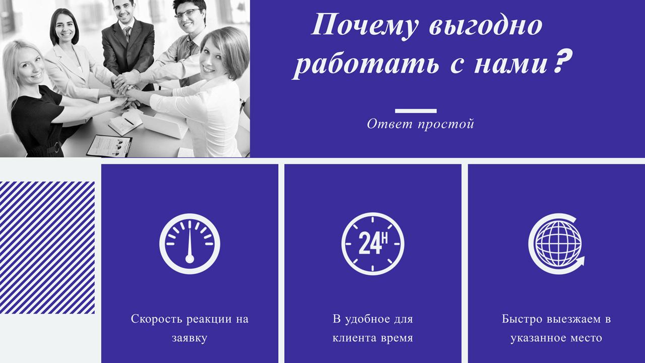 Презентация агентства недвижимости преимущества