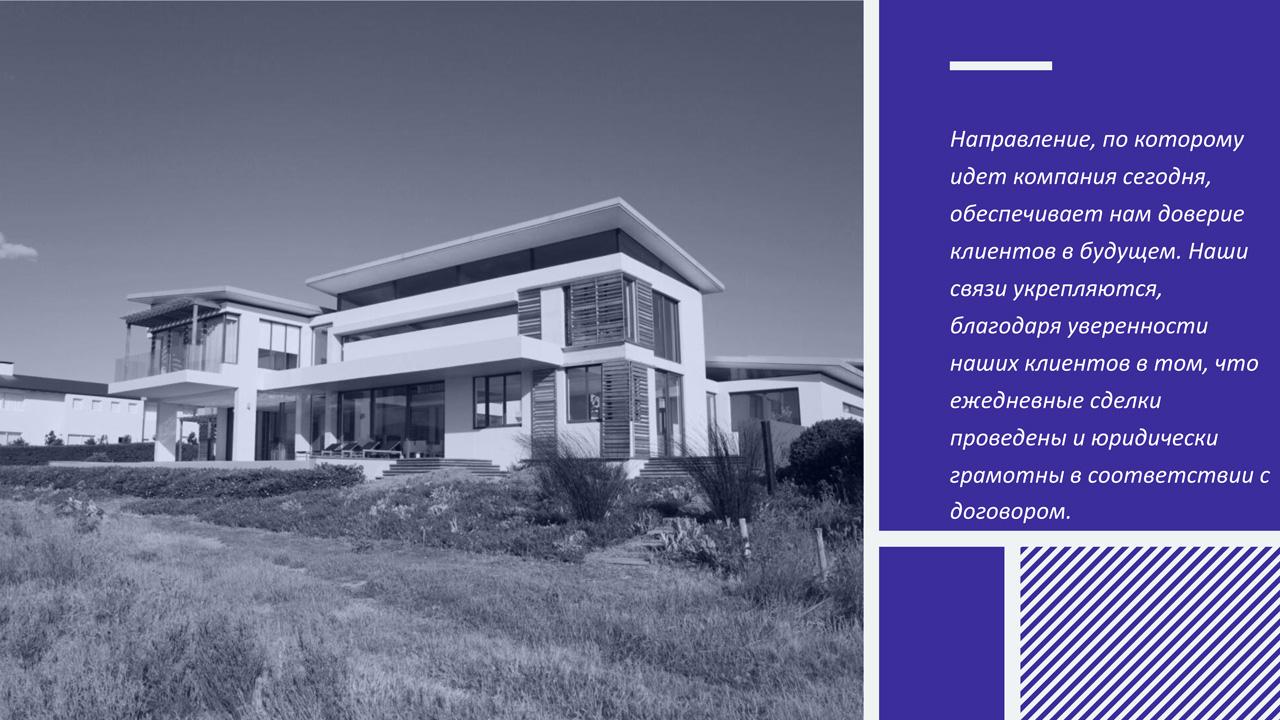 Фон презентации агентства недвижимости