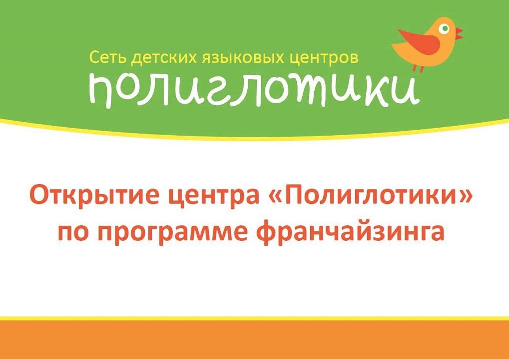 Презентация детского языкового центра