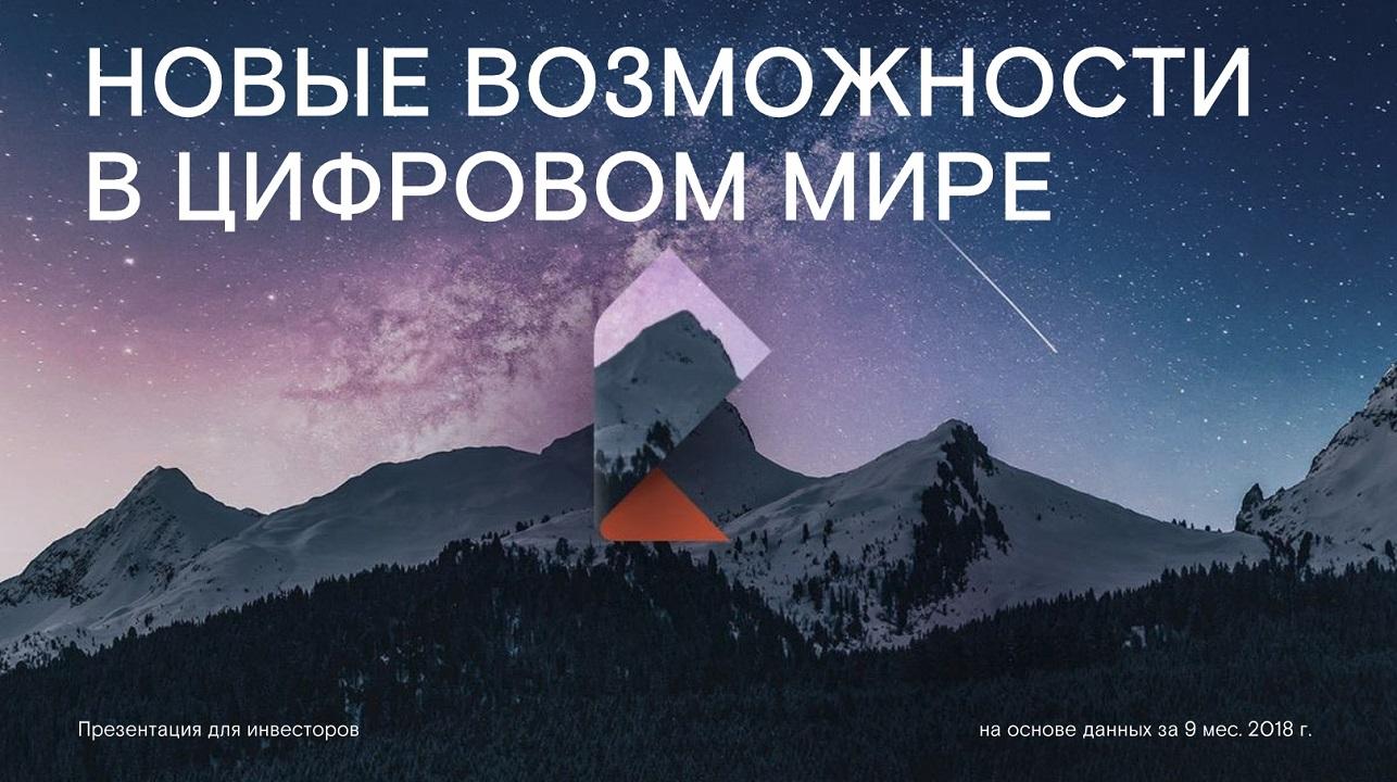Презентация ПАО «Ростелеком»