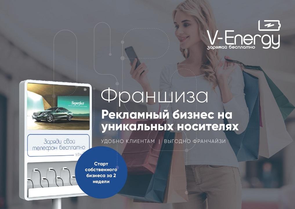 Презентация франшизы V-Energy