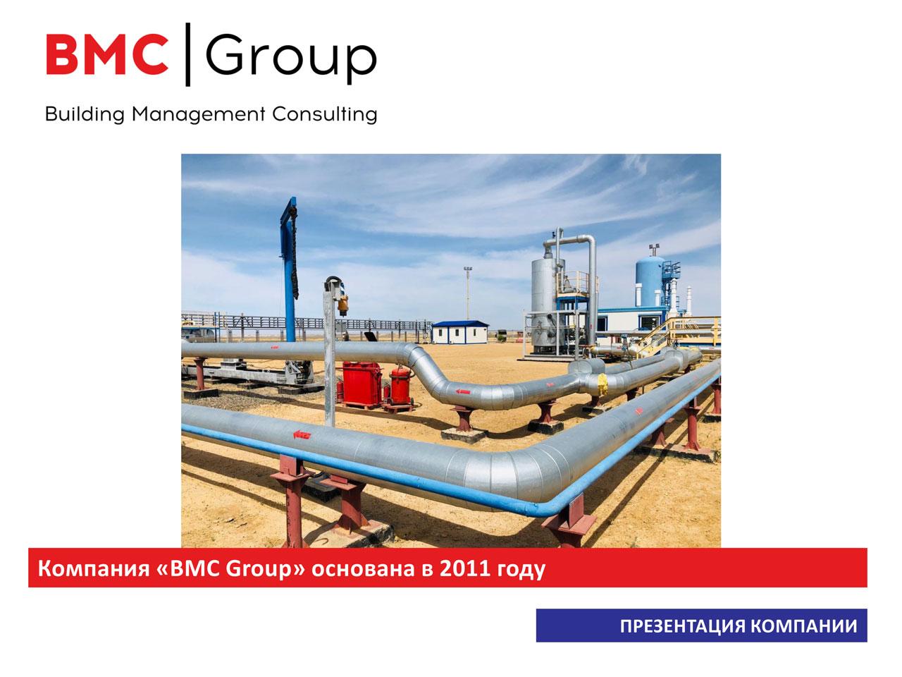 Презентация строительной компании BMC Group