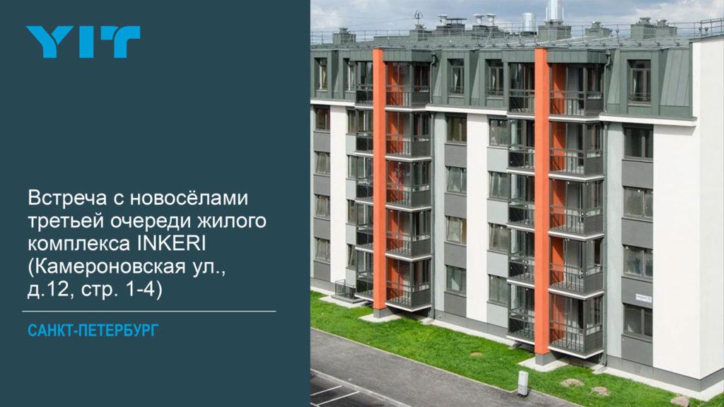 Пример презентации строительной компании