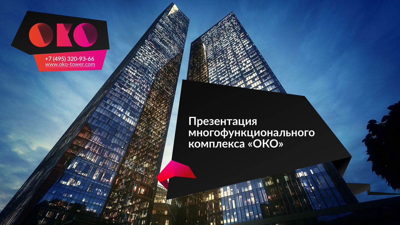 Образец презентации строительной компании